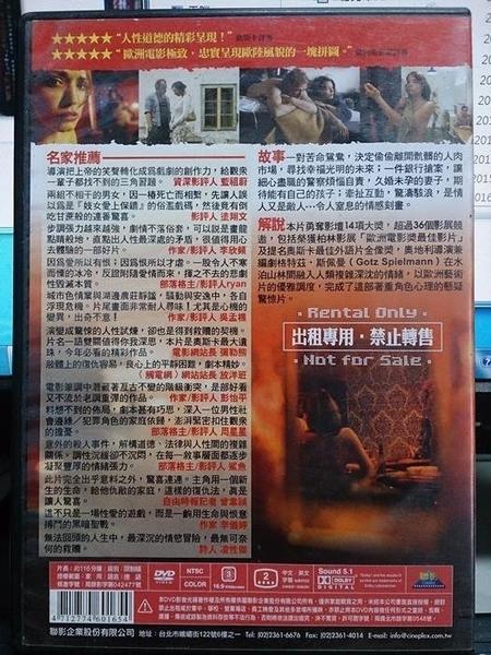 挖寶二手片-H40-016-正版DVD-電影【維也納復仇/Revanche】-提名奧斯卡最佳外語片(直購價)