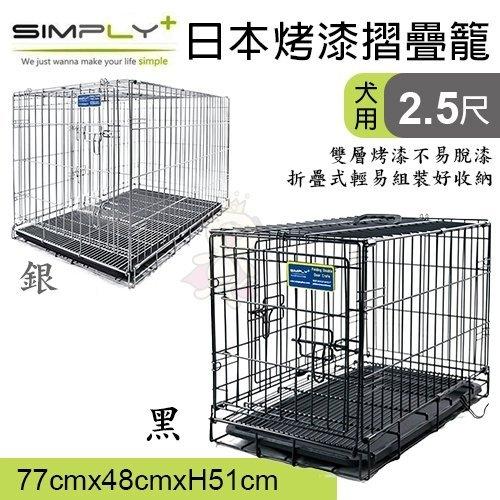 『寵喵樂旗艦店』日本SIMPLY《2.5尺烤漆摺疊籠 雙門設計-黑色 | 銀色》兩種顏色可選 堅固耐用 狗籠