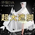 電瓶電動摩托車雨衣單人男女韓國時尚成人加大騎行透明雨披 【全館免運】