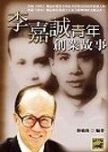 二手書博民逛書店 《李嘉誠青年創業故事》 R2Y ISBN:9574526658│陸敏珠