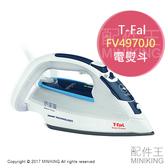 【配件王】日本代購 T-Fal FV4970J0 電熨斗 大蒸氣 熨斗 自動安全裝置 手持式 蒸汽熨斗 平燙