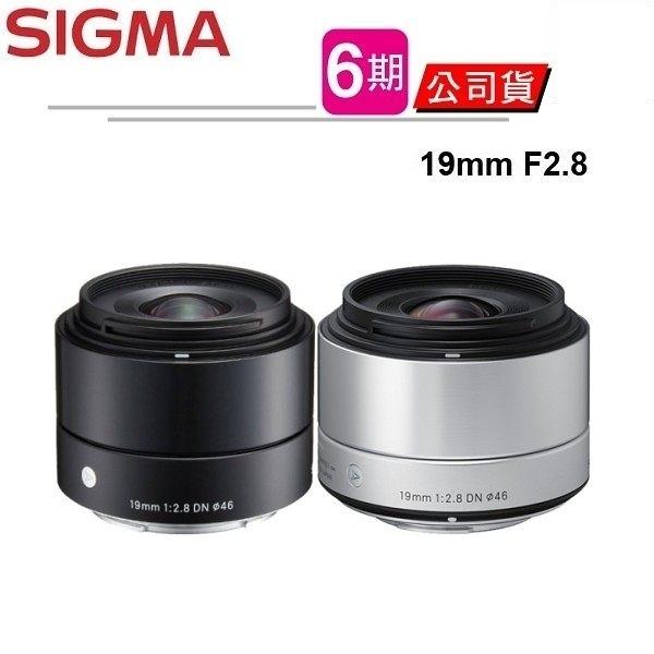 SIGMA 19mm F2.8 DN ART 微單眼鏡頭 適用 M4/3 M43 MFT 接環 三年保固 恆伸公司貨 《分期0利率》