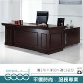 《固的家具GOOD》602-4-AM 紐約5.8尺主管桌/不含活動櫃.側櫃【雙北市含搬運組裝】