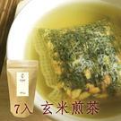 日本玄米煎茶8gx7包入 日本茶 綠茶 度過美好下午的好朋友 鼎草茶舖