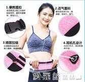 腰包運動腰包多功能跑步手機包男女健身戶外水壺包隱形貼身休閑 愛麗絲精品