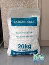 食品級鹽碇20kg/包,長效溶解型,不會...