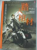 【書寶二手書T3/翻譯小說_IQU】女獵夜者02-踏入棺材_珍妮恩.佛斯特