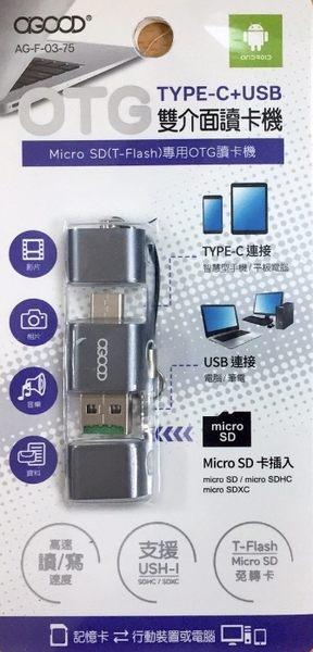 A-GOOD OTG TYPE-C+USB雙介面讀卡機(AG-F-03-75)