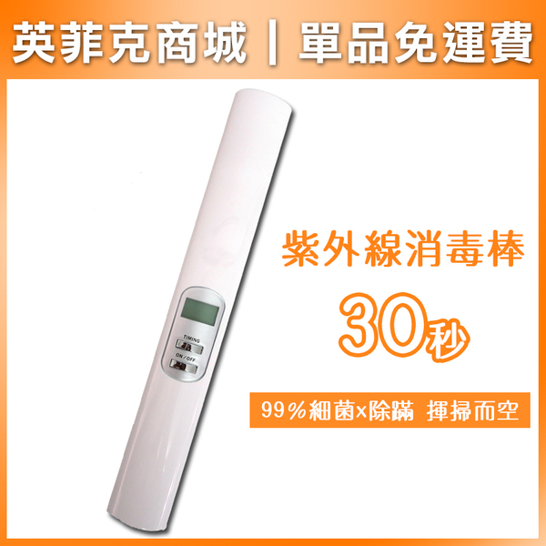 INPHIC-現貨免運-手持攜式紫外線消毒棒紫外線消毒燈家用消毒器殺菌燈-INDM001004A