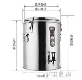 商用保溫桶不銹鋼大容量奶茶桶飯桶湯桶豆漿桶茶水桶開水桶帶龍頭CY『小淇嚴選』