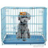 寵物籠 泰迪狗狗籠子大中小型犬圍欄柵欄貓籠子兔子籠兔籠子寵物用品 創想數位DF