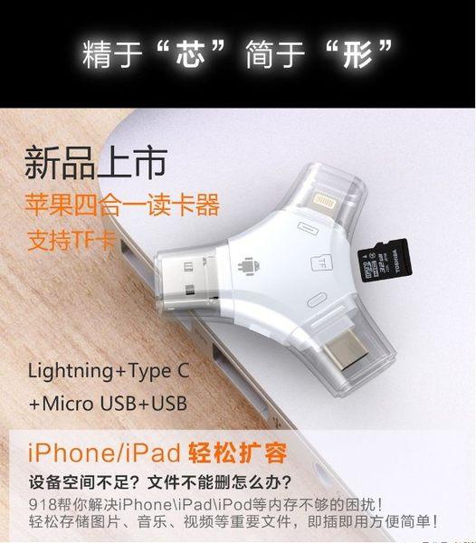 【保固一年高速存取】四合一隨身碟蘋果安卓電腦高速手機儲存記憶碟記憶卡iPhone
