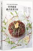 四季創意義式前菜108:日本3大義式料理名廚親授