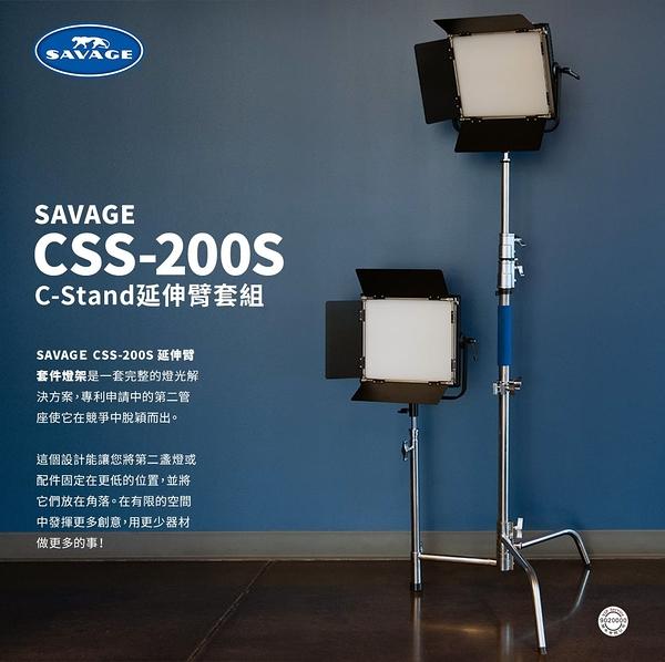 Savage 美規專利 C-stand CSS-200S 高荷重帶40吋延伸臂套件燈架(銀色)