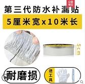 防水膠帶補漏強力樓房屋頂房屋平房漏水神器材料丁基 - 風尚3C
