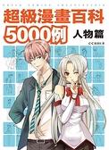 (二手書)超級漫畫百科5000例:人物篇