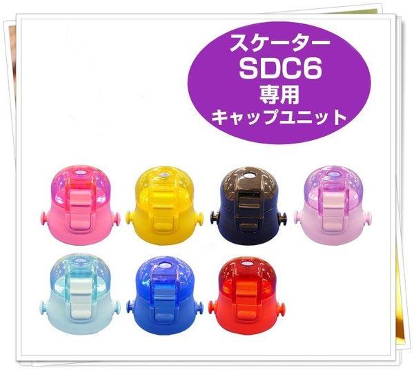 日本Skater超輕量 580ML 不鏽鋼保冷直飲式水壺替換蓋(SDC6用)