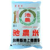 池農米   4.5kg