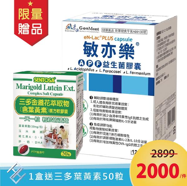 【送三多葉黃素50粒】景岳 敏亦樂 APF益生菌膠囊120粒 【單盒】