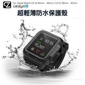 CATALYST Apple Watch S3 S2 超輕薄防水保護殼 38mm 錶殼 IP68 100米 防水殼 生活防水