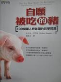 【書寶二手書T5/哲學_MKB】自願被吃的豬_黃煜文, 朱利安‧巴