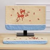 (快出)通用可愛電腦液晶顯示器防塵罩主機鍵盤音響防塵蓋巾
