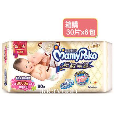 【佳兒園婦幼館】滿意寶寶 極緻呵護低體重兒(3S)(30片 x 6包/箱)