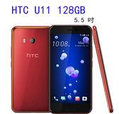 【刷卡分期】HTC U11 128G 5.5 吋 4G + 3G 雙卡雙待 IP67 防水防塵等級 支援指紋辨識