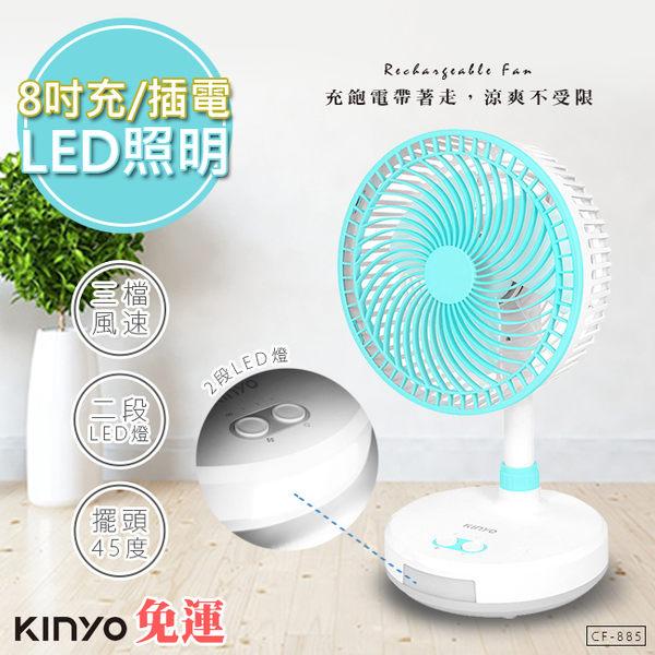 免運【KINYO】8吋快速充電式行動風扇DC扇(CF-885)不插電也能吹