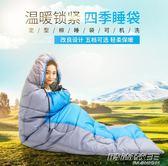 睡袋成人戶外旅行室內雙人其他尺寸請聯繫客服line     时尚教主