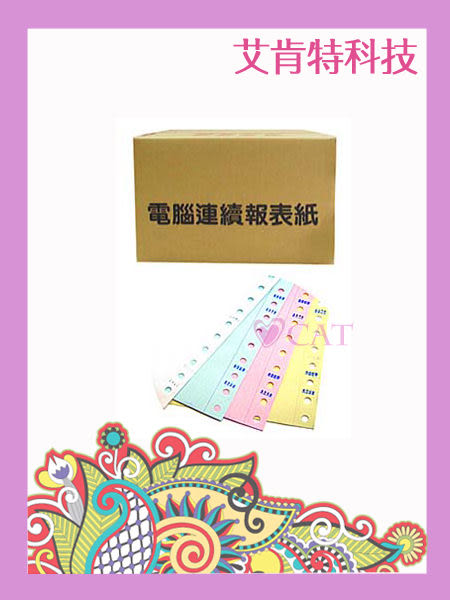 艾肯特科技♥台灣製 (9.5*11*4P)80行 白藍紅黃 雙切全頁/中一刀 報表紙  - 台中市