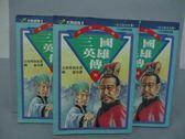 【書寶二手書T5/一般小說_NNC】三國英雄傳_第2~4冊間_3本合售