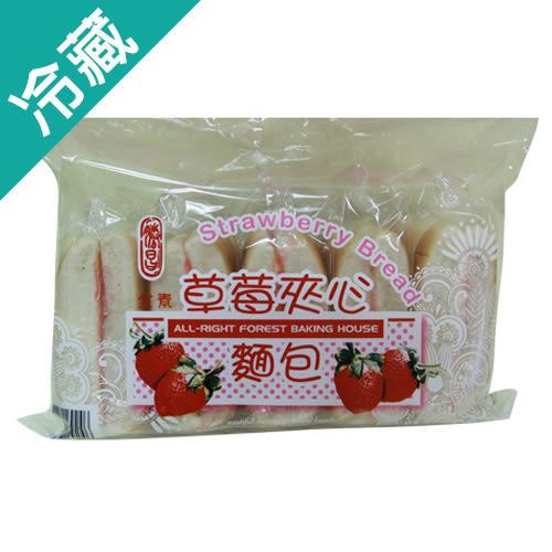 草莓夾心5入/包【愛買冷藏】