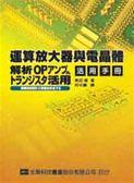 (二手書)運算放大器與電晶體活用手冊