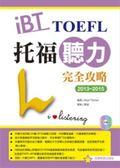 (二手書)2013-2015 iBT托福聽力完全攻略