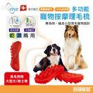 瑞士PET+ME多功能寵物按摩梳(紅)大型長毛犬.多重毛犬(12*6*2.5cm)【寶羅寵品】