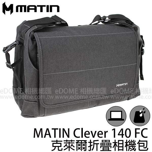 MATIN Clever 140 FC 克萊爾 側背相機包 碳灰色 (24期0利率 免運 立福公司貨) 摺疊包 可放筆電 M-10065