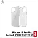 【adidas】iPhone 12 Pro Max 愛迪達透明手機殼 保護殼 保護套 防摔殼 三葉草 四角氣囊