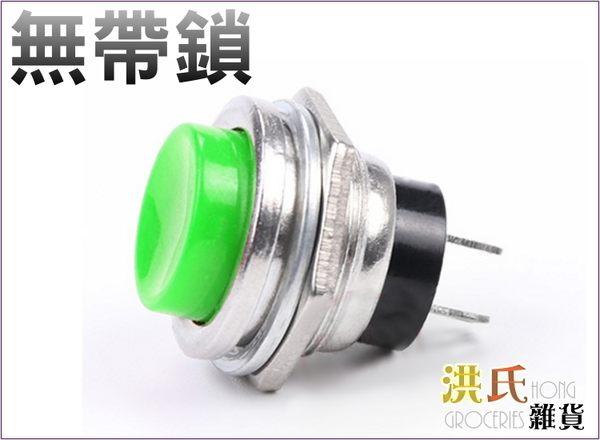 【洪氏雜貨】 256A148-3  金屬喇叭按鈕開關  綠色單入     按扭開闢 壓動