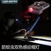 弘馬LED夜釣燈感應頭燈充電式鋰電釣魚燈拉餌燈帽檐燈夾帽燈