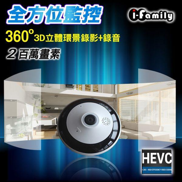 【宇晨I-Family】兩百萬畫素H.265-360°環景無線網路攝影機/監視器
