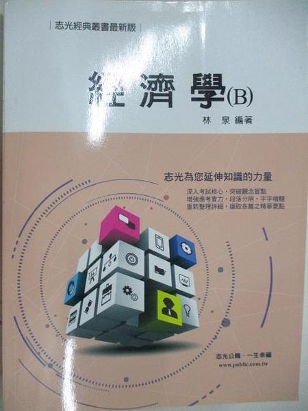 【書寶二手書T7/進修考試_DIM】經濟學(B)_林泉_民105