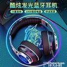 2021年新款耳機頭戴式炫酷發光無線藍芽耳麥全包耳降噪重低音國潮適用蘋果華為vivo小米oppo手機