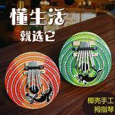 年終大促預熱非洲椰殼拇指琴印尼產手撥琴手指琴便攜卡林巴琴七音手繪民族樂器