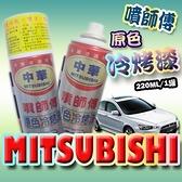 噴師傅-汽車原色冷烤漆,三菱MITSUBISHI車系專用,點噴兩用