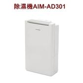 【日本 ecomo】8公升 自動感測 節能除濕機 AIM-AD301