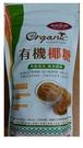 熱帶玫瑰 椰糖 (200G)一包(低升糖指數/低GI、豐富礦物質、零膽固醇、非基因改造)