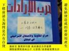 二手書博民逛書店阿拉伯文原版罕見意誌之戰Y24040 法德魯拉 請看版權