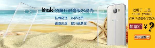 三星 A7|2016 艾美克羽翼二代水晶殼 imak Samsung Galaxy A710 透明保護殼 背蓋 DIY素材殼可貼鑽