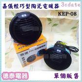 嘉儀【KEP-08B/KEP-08M】輕巧型PTC陶瓷電暖器【德泰電器】